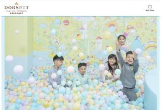 兒童遊樂區 @ 香港荃灣帝盛酒店 - 網上預約系統