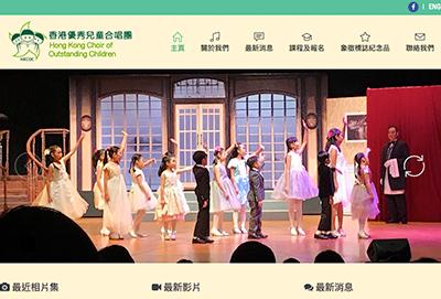 香港優秀兒童合唱團