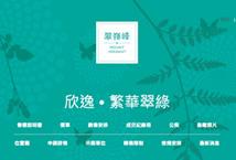香港房屋協會<br>「資助出售房屋項目2017」<br>將軍澳「翠嶺峰」白表網上申請系統