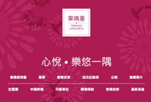 Online application for<br>Hong Kong Housing Society Subsidised Sale Flats Projects 2017<br>Terrace Concerto (Tuen Mun)