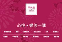 香港房屋協會<br>「資助出售房屋項目2017」<br>屯門「翠鳴臺」白表網上申請系統