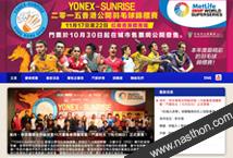 YONEX-SUNRISE 香港公開羽毛球錦標賽