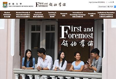 香港大學《領袖群倫》
