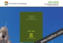 香港大學 - 研究生手冊