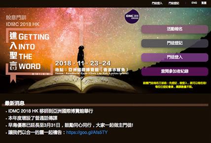中國基督教播道總會 - 銳意門訓 IDMC HK