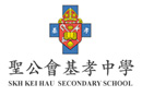 SKH. KEI HAU SECONDARY SCHOOL