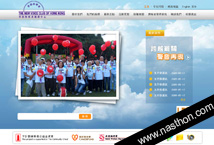 The New Voice Club of Hong Kong