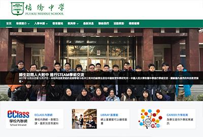 培僑中學入學申請系統