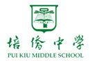 Pui Kiu Middle School Admission System