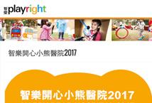 智樂 Playright