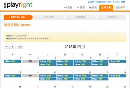 匯豐智樂遊戲萬象館 - 網上預約系統