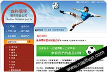 逸科環球體育用品公司