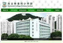 高主教書院小學部-入學申請系統