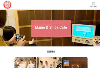 豆+柴CAFE - 網上預約系統