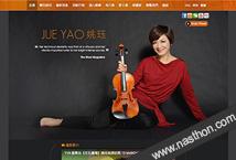姚珏小提琴家